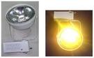 12cm-8W 軌道燈
