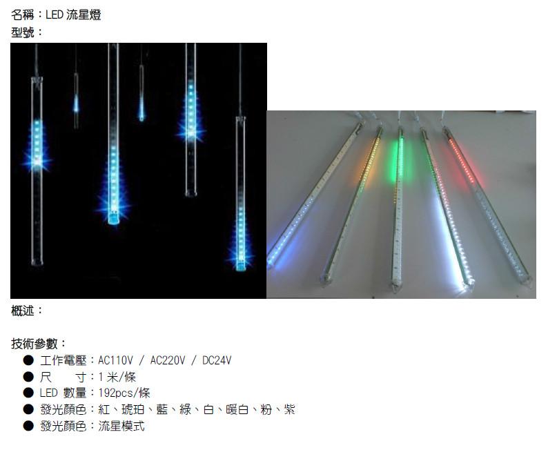 高亮度超优质led,内含集成电路程序让灯光像流星一样,光亮自然顺滑.