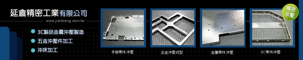 電子零件沖壓, 五金零件沖壓, 金屬沖壓廠, 遮蔽罩EMI