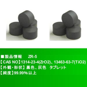 ZR-5 光學鍍膜材料