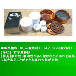 KH-2  KF-1 KF-8 光學鍍膜材料