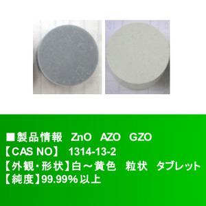 ZnO AZO GZO 光學鍍膜材料