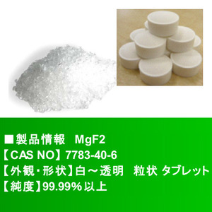 MgF2 光學鍍膜材料