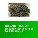 KISAN-JX3 光學鍍膜材料