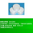 ZA-4  ZA-6 光學鍍膜材料