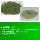 I.T.O. 光學鍍膜材料