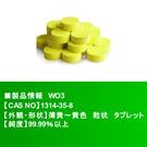 WO3 光學鍍膜材料