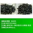 Nb2O5 光學鍍膜材料