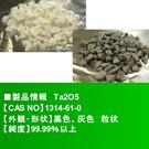 Ta2O5 光學鍍膜材料