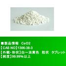 CeO2 光學鍍膜材料