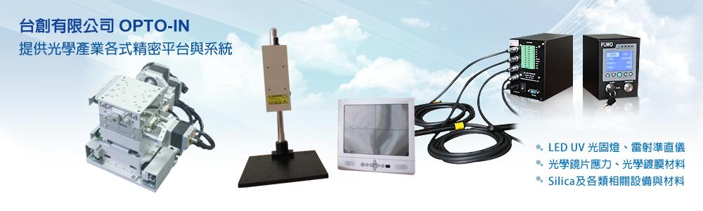 UV-LED燈,雷射準直儀 Autocllimator,光學鍍膜材料,精密平台六軸