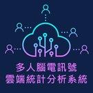 【多人腦電訊號雲端統計分析系統】(含1台Mindwave Mobile腦波儀)