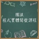 【腦波程式實體開發課程】教學 招生 專題 應用 業師 教學