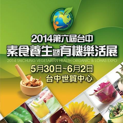 2014第六屆台中素食養生暨有機樂活展
