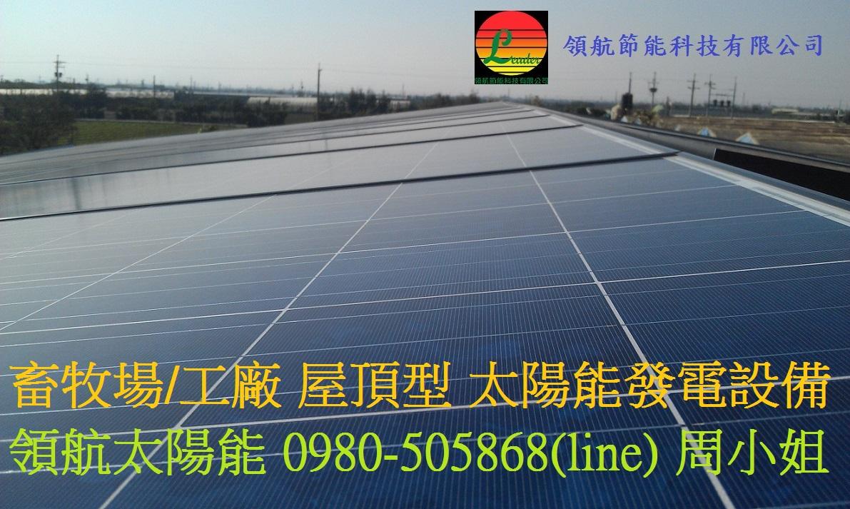 太陽能發電系統, 太陽能電池, 太陽能電廠, 屋頂太陽能