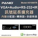 VGA/Audio/RS-232/IR延長擴充器-內建分配器+轉換器
