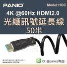 4K HDMI2.0 18G 光纖主動訊號延長線50米光纖與HDMI結合延長顯示-HOC250