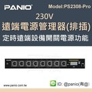 8埠 230V遠端電源管理裝置-遠端網頁操控電源開關《✤PANIO國瑭資訊》