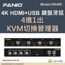 4埠電腦主機集中管理切換器 KVM USB 4 Port集中控制訊號1人管理KF04