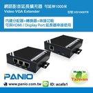 1進4出VGA螢幕喇叭延伸+分配器 解決多媒體長距佈線工程