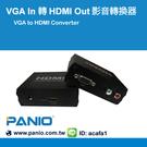 《✤PANIO國瑭資訊》VGA轉HDMI 影音訊號轉換器