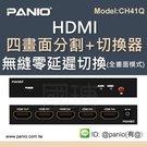 HDMI 影音分割畫面切換器 訊號切換器 管理器