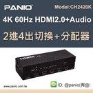 4K 2進4出 HDMI影音切換分配器3.5mm和SPDIF音訊輸出