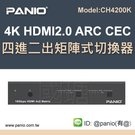 4K 4X2 HDMI矩陣式影音切換器支援EDID聲音分離CH4210K