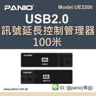 《✤PANIO國瑭資訊》USB2.0訊號延長器透過網路線延伸100公尺最多可擴充8組USB周邊