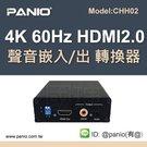 4K HDMI轉HDMI+3.5MM 光纖Audio 影音分離器(型號CHH01)
