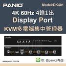《✤PANIO國瑭資訊》2進1出 HDMI+USB 鍵盤滑鼠電腦主機切換器支援4K高畫質