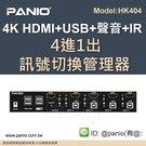 《✤PANIO國瑭資訊》4埠HDMI KVM多電腦切換器桌上型 適用機房系統設備集中管理