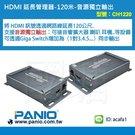HDMI影音延長器120米-支援3.5MM音源外接喇叭輸出(型號CH1220)