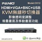HDMI / VGA / BNC USB2.0電腦切換管理器CK12