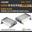 《✤PANIO國瑭資訊》HDMI 無壓縮單點影音延長器-120米支援POE功能訊號不衰減CH1210