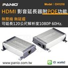 HDMI 無壓縮訊號延長器-120米支援POE功能(型號CH1210)