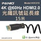 4K HDMI2.0 18G 光纖主動訊號延長線