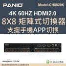 4K HDMI2.0 8X8 影音切換器 畫面切換器 視訊切換器(型號CH8820K)