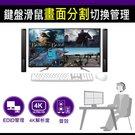 4K 7進1出 HDMI+DP+VGA KVM畫面分割切換器 鍵盤滑鼠切換器(型號CQ7101K)