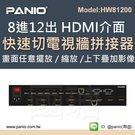 8進12出 HDMI /DVI /VGA / CVBS 混合訊號 電視牆拼接處理器(型號HW8120