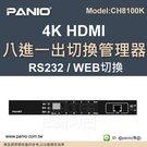 4K HDMI 8進1出影音訊號切換器(型號CH8100K)