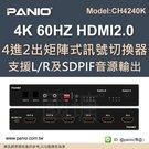 4K 60Hz HDMI2.0 4進1出影音切換器 音訊擷取分配器(型號CH4100K)