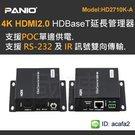 4K 60Hz HDMI2.0 HDBaseT延長器 RS-232+IR+POC(型號HD2710K