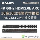 4K HDBaseT HDMI2.0訊號切換+延長器(型號HDM4410K)