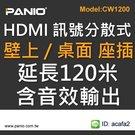 (面板式/嵌入式)HDMI訊號延長器120米支援音訊輸出(型號CW1200)