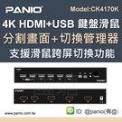 4K 4分割HDMI 畫面切換滑鼠跨屏器無縫切換4切1選擇器(CQ4170K)