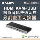 4分割 HDMI KVM切換器 含鍵盤滑鼠 電競USB滑鼠無縫跨屏快速切換(型號CQ4130)