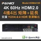 4進 4出 HDMI2.0 HDBaseT 分散式矩陣切換器-傳送端(型號HDM4410K)