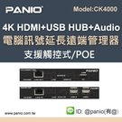 PANIO國瑭 4K HDMI + USB Hub + Audio電腦延長管理器POE