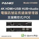 K HDMI+USB鍵盤滑鼠 觸控KVM延長管理器POE功能《✤PANIO國瑭資訊》